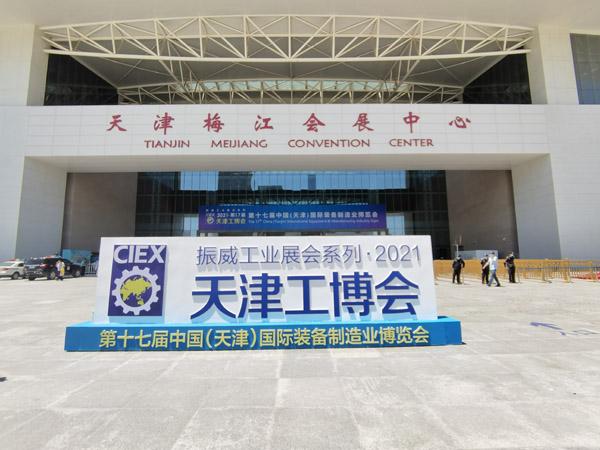 2021-天津展会